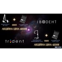Акционные предложения на рентгенологическое оборудование от итальянского производителя TRIDENT