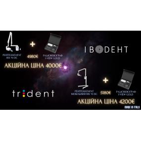 Акційні пропозиції на рентгенологічне обладнання від італійського виробника TRIDENT