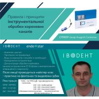 """""""Правила и принципы инструментальной обработки корневых каналов"""""""