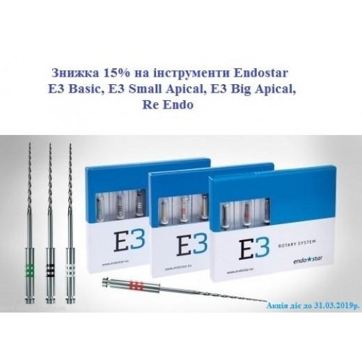 Знижка 15% на ротаційні інструменти Endostar E3, протягом березня 2019р.