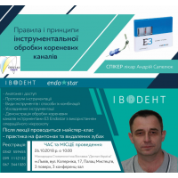 """""""Правила і принципи інструментальної обробки кореневих каналів""""    ЛЬВІВ"""