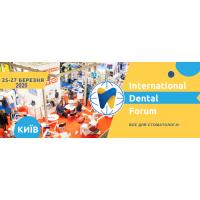International Dental Forum 25-27 марта 2020