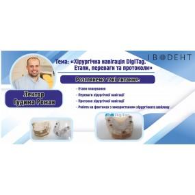 Хірургічна навігація DigiTag. Етапи, переваги та протоколи