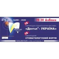 """Приглашаем посетить наш стенд на 18 международной стоматологической выставке """"Дентал-Украина"""" 28-30 октября 2020"""