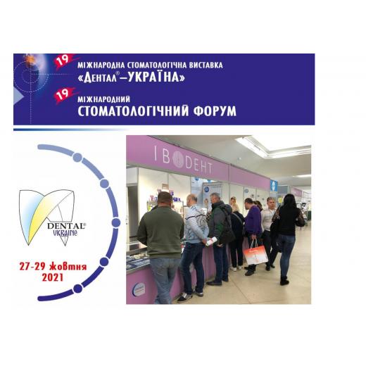 """Шановні друзі, запрошуємо Вас відвідати ХІХ Стоматологічну виставку """"Дентал-Україна""""."""