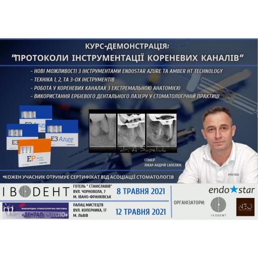 Семінар курс-демонстрація ПРОТОКОЛИ ІНСТРУМЕНТАЦІЇ КОРЕНЕВИХ КАНАЛІВ